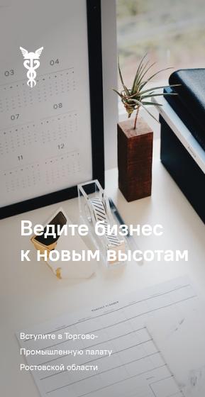 Вступите в Торгово-Промышленную палату Ростовской области